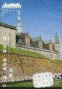 【中古】Windows/Mac DVDソフト 背景コレクション Vol.05 NORDIC 北欧 -城・宮殿・調度品・塔-