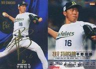 【中古】スポーツ/スターカード/2017プロ野球チップス 第2弾 S-36 [スターカード] : 平野佳寿(金箔押しサイン入り)