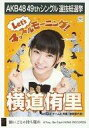 【中古】生写真(AKB48・SKE48)/アイドル/AKB48 横道侑里/CD「願いごとの持ち腐れ」劇場盤特典生写真