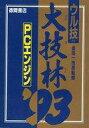 【中古】攻略本 PCエンジン ウル技 大技林'93【中古】afb