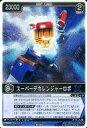 【中古】レンジャーズストライク/スーパーレア/青/第8弾 究極の八神 RS-569 SR : スーパーデカレンジャーロボ(自販機版)