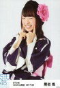【中古】生写真(AKB48・SKE48)/アイドル/STU48 黒岩唯/上半身/STU48 2017年8月度netshop限定ランダム生写真「浴衣」