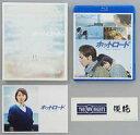 【中古】邦画Blu-ray Disc ホットロード [初回限...