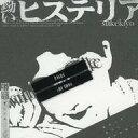 【中古】シングルCD sukekiyo / 黝いヒステリア