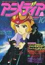 【中古】アニメディア 付録無)アニメディア 1981年10月号