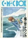 【中古】アニメ雑誌 C・M-C BOX 1995/1 Vol.98 コミックボックス