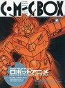 【中古】アニメ雑誌 C・M-CBOX 1999年6月号 コミックボックス