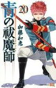 【中古】少年コミック 青の祓魔師(20) / 加藤和恵