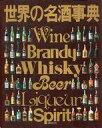 【中古】グルメ・料理雑誌 世界の名酒事典