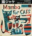 【中古】レコードコレクターズ 猫ジャケ レコード コレクターズ増刊