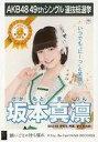 【エントリーでポイント10倍!(9月26日01:59まで!)】【中古】生写真(AKB48・SKE48)/アイドル/SKE48 坂本真凛/CD「願いごとの持ち腐れ」劇場盤特典生写真
