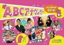 【新品】カレンダー ABCアナウンサー 2018年度卓上カレンダー【タイムセール】