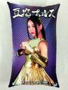 【中古】クッション・抱き枕・本体(女性) 古畑奈和(サックス古畑) BIGクッション 「豆腐プロレス×神の手」
