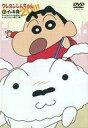 【中古】アニメDVD TVシリーズ クレヨンしんちゃん 嵐を呼ぶ イッキ見20 やっとおウチが出来ました ずっとシロと一緒だゾ編