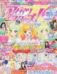 【中古】アニメムック アイカツスターズ!公式ファンブック STAR4 2017年 10 月号【中古】afb