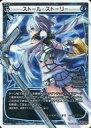 【中古】ウィクロス/PR/青/アーツ/ウィクロス カード大全VII PR-433 PR : ストール ストーリー【タイムセール】