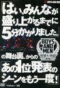 【中古】その他DVD BOYS AND MEN 栄第七学園男...