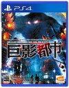 【エントリーでポイント10倍!(7月11日01:59まで!)】【中古】PS4ソフト 巨影都市