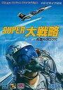 【中古】メガドライブソフト ランクB)スーパー大戦略