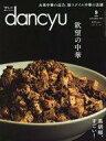 【中古】グルメ・料理雑誌 dancyu 2017年9月号 ダンチュウ