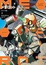 【中古】B6コミック 上)メダロット コイシマル編(新装版) / ほるまりん