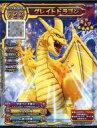 ドラゴンクエストモンスターバトルスキャナー/ギガレア/M/モンスターチケット/戦え!ドラゴンクエスト スキャンバトラーズ1弾 01-025  : グレイトドラゴン