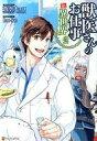 【中古】B6コミック 獣医さんのお仕事in異世界(2) / hu-ko