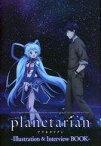 【中古】アニメムック planetarian Illustration & Interview BOOK【中古】afb