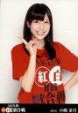 【中古】生写真(AKB48 SKE48)/アイドル/AKB48 小嶋菜月/DVD「AKB48 紅白対抗歌合戦」(AKB48ショップ限定)【タイムセール】