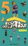 少年コミック 僕のヒーローアカデミア すまっしゅ!!(5) / 根田啓史