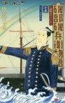 少年コミック 磯部磯兵衛物語〜浮世はつらいよ〜(15) / 仲間りょう