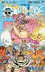 【エントリーでポイント最大27倍!(6月1日限定!)】少年コミック ONE PIECE(87) / 尾田栄一郎