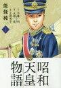 【中古】B6コミック 昭和天皇物語(1) / 能條純一