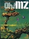 【中古】一般PCゲーム雑誌 Oh!MZ 1985年8月号 オ...