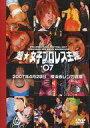 【中古】その他DVD 超★女子プロレス主義 '07 in 赤レンガ 2007年4月29日 横浜赤レン