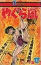 【中古】少年コミック やぐら嵐(1) / ビッグ錠