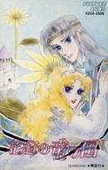 【中古】ミュージックテープ 花冠の竜の国 / 中山星香