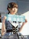 【エントリーでポイント10倍!(12月スーパーSALE限定)】【中古】生写真(AKB48・SKE48)/アイドル/NMB48 磯佳奈江/サイズ(75×100)/AKB48 45th シングル選抜総選挙〜僕たちは誰について行けばいい?〜/2016.6.18/神の手アプリ「場空缶」特典生写真