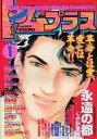 【中古】コミック雑誌 月刊コミックトムプラス 2000年1月号