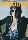 【中古】ロッキングオン rockin'on 1976/12 ロッキング・オン