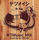 【中古】邦楽CD ケツメイシ / KTMusic MIX mixed by DJ KOHNO ツアー会場限定CD
