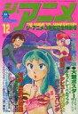 【中古】アニメ雑誌 付録無)ジ・アニメ 1982年12月号
