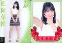 【中古】アイドル(AKB48・SKE48)/HKT48 official TREASURE CARD SeriesII 松岡菜摘/レギュラーカード【日常カード】/HKT48 official TREASURE CARD SeriesII
