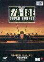 【中古】Windows95/98 CDソフト F/A-18E SUPER HORNET[完全日本語版]
