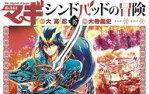 少年コミック マギ シンドバッドの冒険(16) / 大寺義史