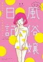 【中古】その他コミック リアル風俗嬢日記 彼氏の命令でヘルス始めました / Ω子