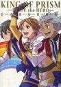 【中古】アニメムック KING OF PRISM -PRIDE the HERO- 公式設定資料集【中古】afb