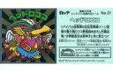 【中古】ビックリマンシール/メタルエンボス/ビックリマン キャラクター秘蔵外伝 No.21 メタルエンボス : ヘッドロココ