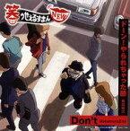 【中古】アニメ系CD TVアニメ「笑ゥせぇるすまんNEW」主題歌シングル 「Don't / ドーン!やられちゃった節」