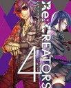 【中古】アニメBlu-ray Disc Re:CREATORS 4 [完全生産限定版]